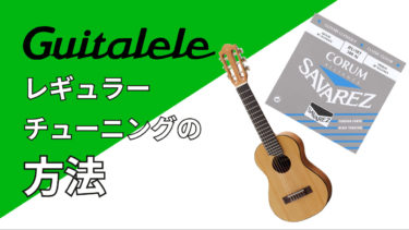 ギタレレをギターと同じチューニングにする方法