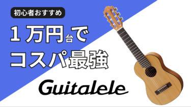 テレワークにおすすめの1万円台ギター「ギタレレ」