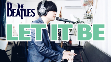 Let it Be / The Beatles をピアノ弾き語りしました。