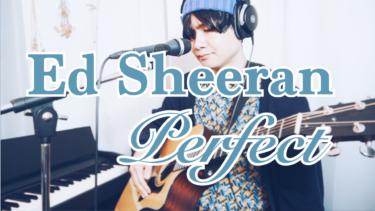Ed Sheeran – Perfect をギター弾き語りしました。※コード譜付き