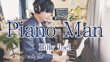 Billy Joel – Piano Man (ピアノマン)をピアノ弾き語りしました。