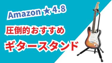 おすすめのギタースタンド Amazon レビュー★4.8  HERCULES(ハーキュレス) GS414B