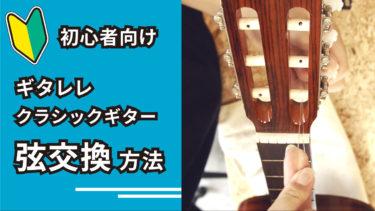 クラシックギター・ギタレレの弦交換方法