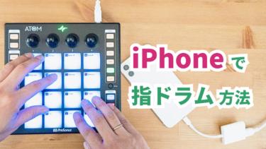 iPhoneとパッドでフィンガードラムをする方法   iMPC2 × ATOM