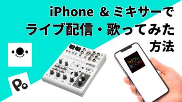 iPhoneでワンランク上のライブ配信をする方法  【Yamaha AG03 / AG06】