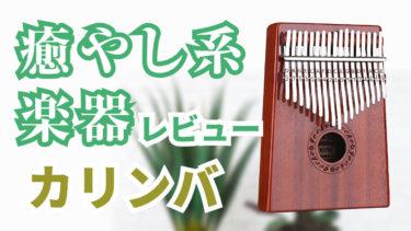 おうち時間に最適な癒やし系楽器カリンバの弾き方・レビュー【GECKO カリンバ】初心者向