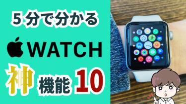 Apple Watch(アップルウォッチ)の神機能を10個まとめました。