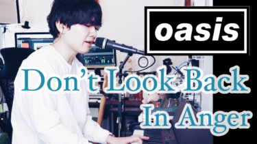 Oasis / Don't look back in anger をピアノ弾き語りしました。※コード譜付き