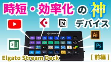 効率化の左手デバイスElgato Stream deck XL、初期設定の方法